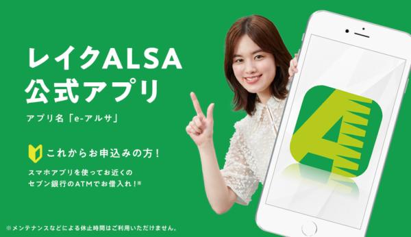 レイクアルサ公式アプリ画像